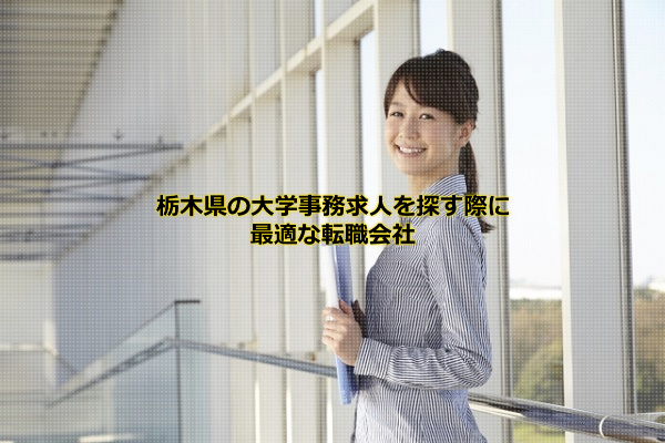 栃木県の大学事務求人を探す時に必須なのはdodaとマイナビエージェント