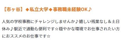 JOBNETで扱う東京の大学事務求人例1