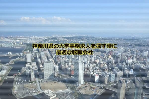 神奈川県の大学事務求人に強いのはJOBNET、リクルートエージェント