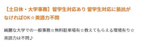 秋田県の大学事務求人の例