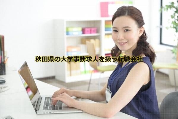 秋田県の大学で事務として働く女性
