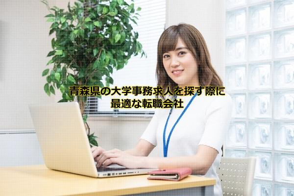 青森県の大学で事務として働く女性の画像