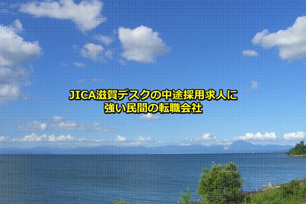 琵琶湖の湖西側の画像
