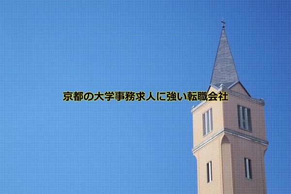 同志社大学京田辺キャンパスの画像