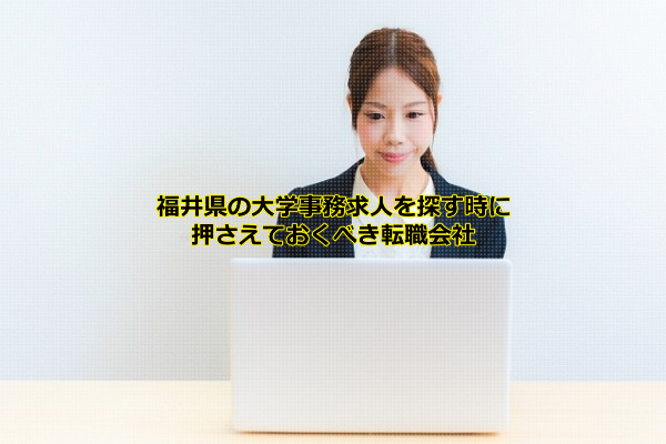 福井県の大学事務として働く女性