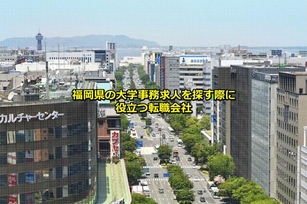 福岡市街の画像