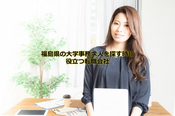 福島県県の大学事務としては働く女性の画像