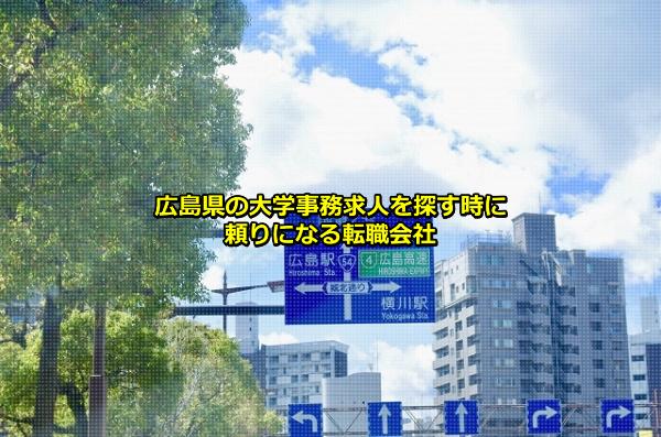 広島市内の風景の画像