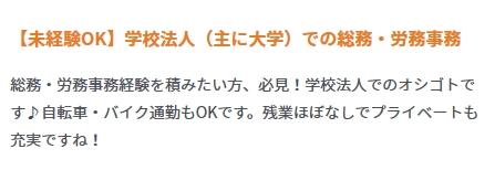 JOBNETで扱う兵庫県の大学事務求人の例の画像