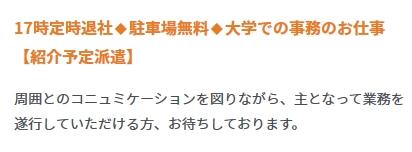 石川県の大学事務求人の例