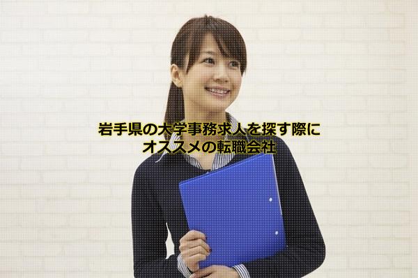 岩手県の大学で事務として働く女性の画像