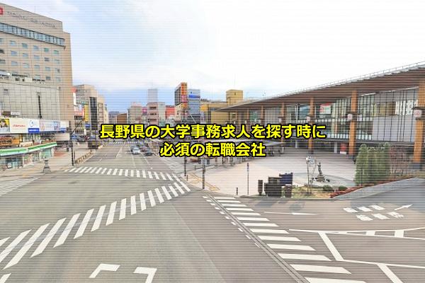 JR長野駅の善光寺口