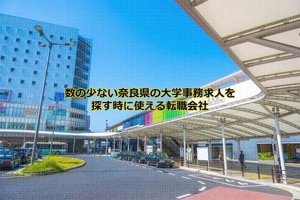 JR奈良駅の画像