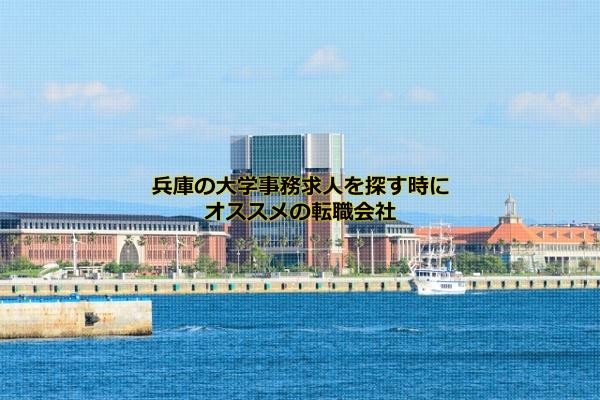 神戸市の風景の画像