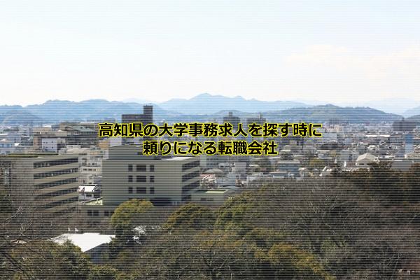高知市街の風景の画像
