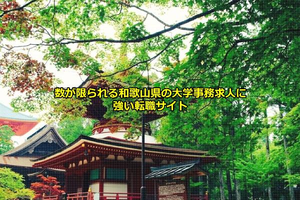 高野山の画像