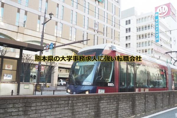 熊本市の路面電車の画像
