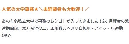 JOBNETで扱う京都府の大学事務求人の例01の画像