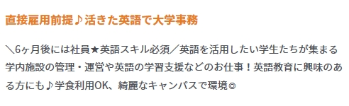 JOBNETで扱う京都府の大学事務求人の例02の画像