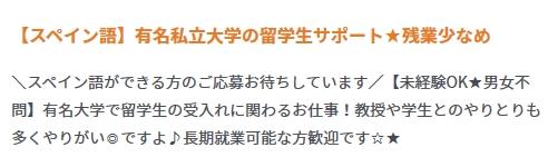 JOBNETで扱う京都府の大学事務求人の例03の画像