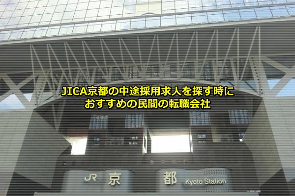 京都駅の画像