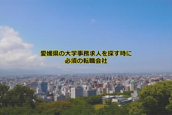 松山市街の風景の画像