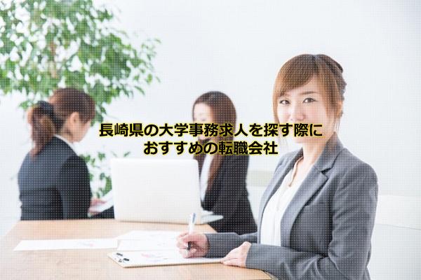 長崎県の大学で事務として働く女性の画像