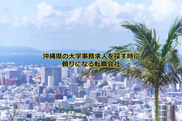 沖縄県の大学事務求人の集まる那覇市の画像