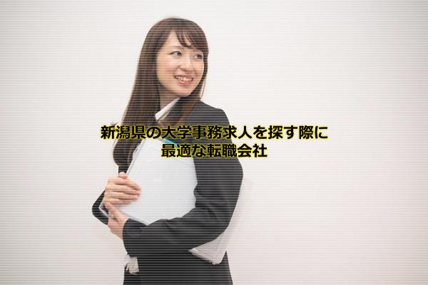 新潟県の大学で事務として働く女性