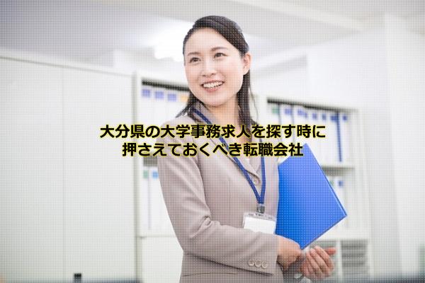 大分の大学事務の仕事をしている女性の画像