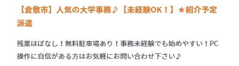 岡山県の大学事務の求人例の画像