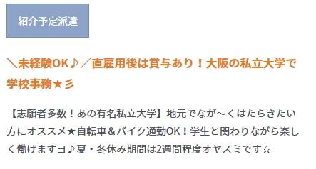JOBNETで扱う大阪府の大学事務求人の求人例その1の画像