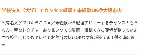 JOBNETで扱う大阪府の大学事務求人の求人例その2