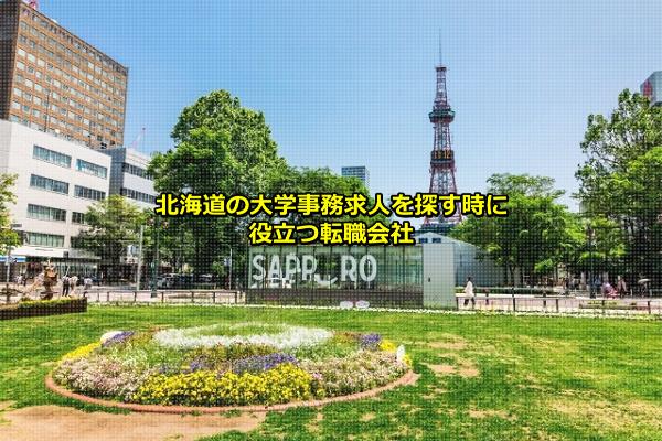 札幌大通り公園(テレビ塔)の画像