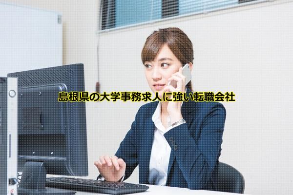 島根県の大学で事務として働く女性の画像