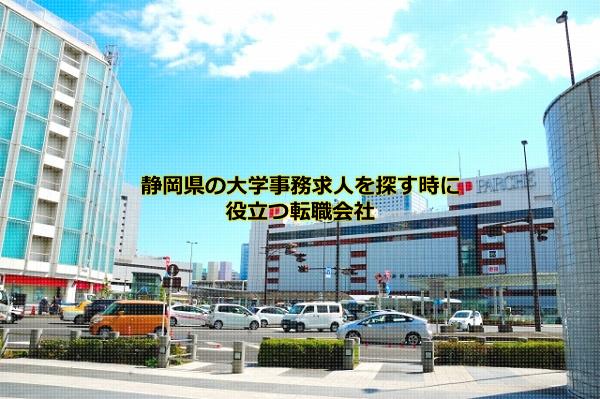 静岡駅の風景の画像