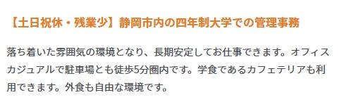 静岡県の大学事務の求人例その1