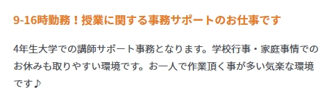 JOBNETで扱う静岡県の大学事務の求人例その2の画像