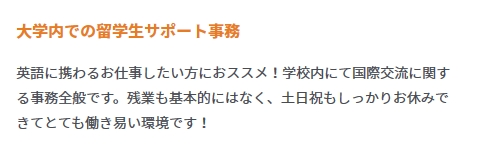 JOBNETで扱う静岡県の大学事務の求人例その3の画像