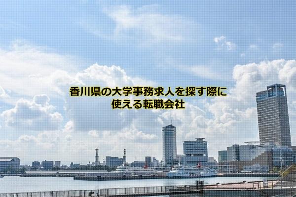 高松市のビル群の画像