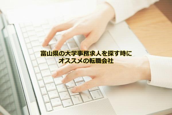 富山県の大学事務として働く様子