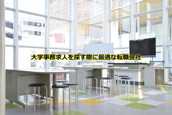 大学事務の人が働くオフィスの画像