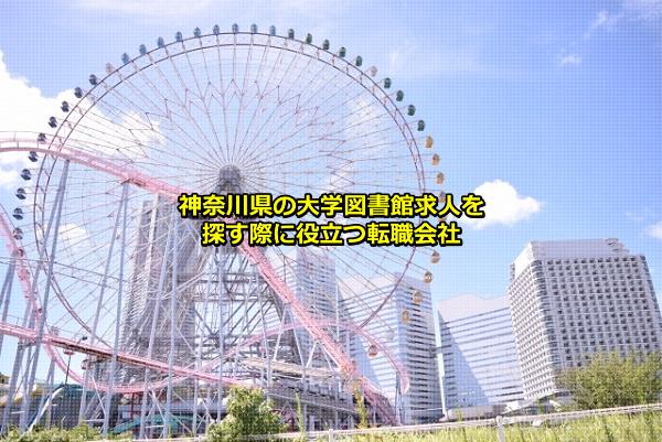 神奈川県の大学図書館求人の集まる横浜市にあるコスモワールドの観覧車コスモクロック21の画像