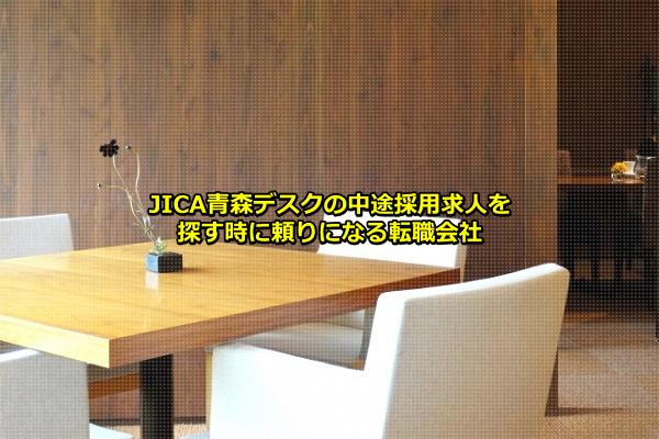 JICA青森デスクのオフィスの画像