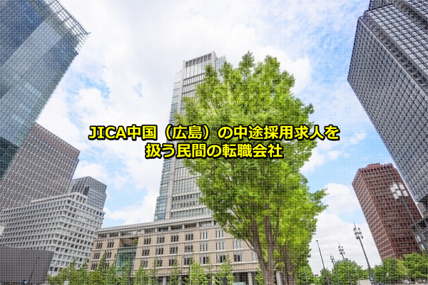 JICA中国(広島)オフィスの画像