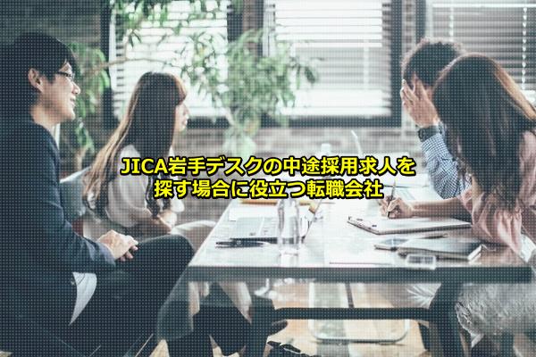 JICA岩手デスクの画像