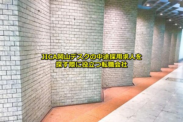 JICA岡山デスクのオフィス画像