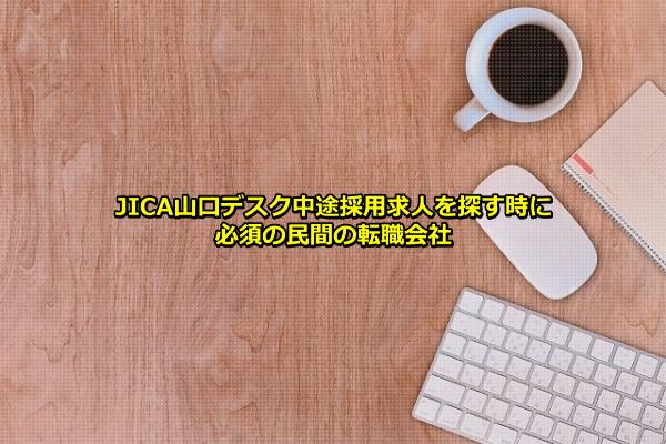 JICA山口デスクの画像