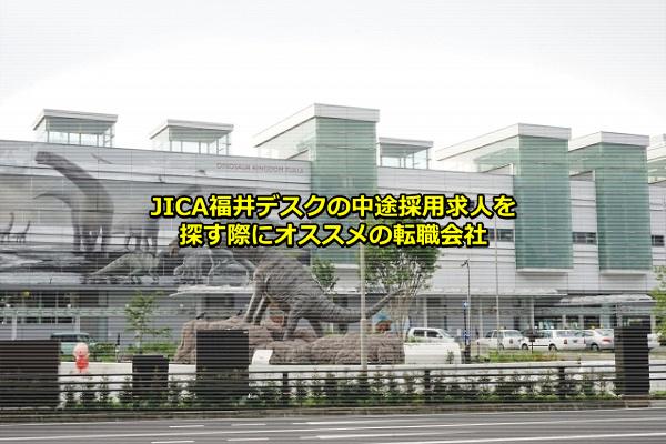 JR福井駅西口の画像