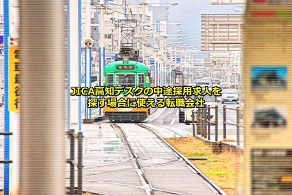 高知市の路面電車の風景の画像